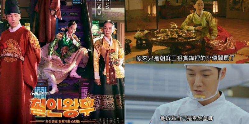 爆笑古裝劇《哲仁王后》收視雖高但爭議不斷,韓國與中國皆出現抵制聲浪