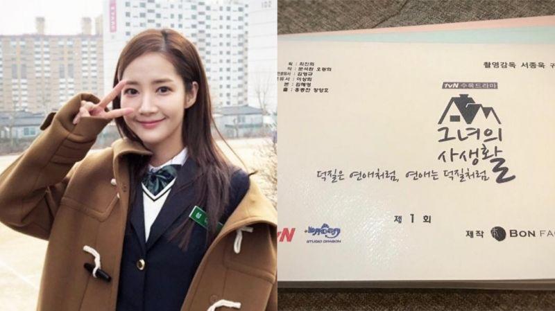 tvN《她的私生活》正式进入拍摄 朴敏英SNS更新剧透照:高中生成德美!