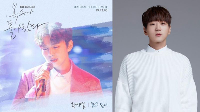 黃致列為《福秀回來了》獻聲OST,深情唱出男主俞承豪的苦與痛…