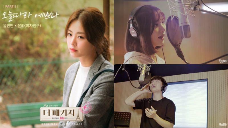 尹单单&GFRIEND Eunha为韩剧《The Package》男女合唱OST超甜蜜 听完好想恋爱~!