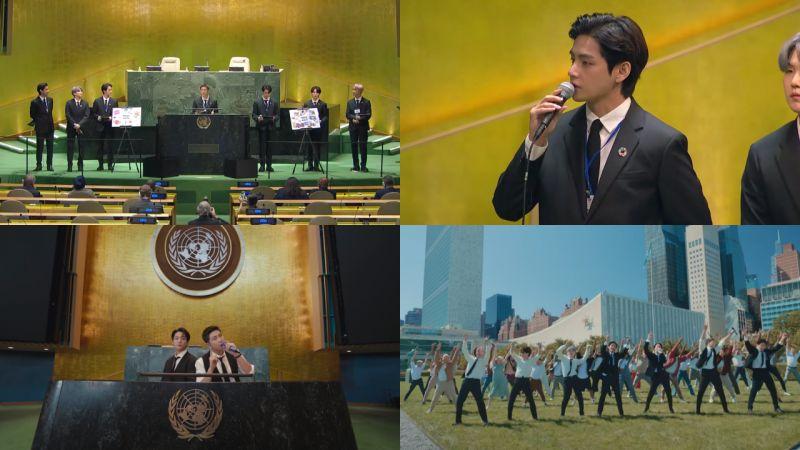 【有片】BTS防彈少年團聯合國大會7分鐘演講:「不是迷失的世代,而是歡迎改變的世代」在聯合國總部帶來《Permission to Dance》舞台!