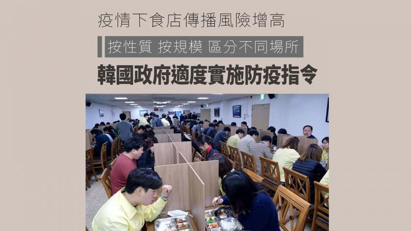 餐廳疫情傳播高風險!韓國政府將按照性質場所實施不同的防疫令