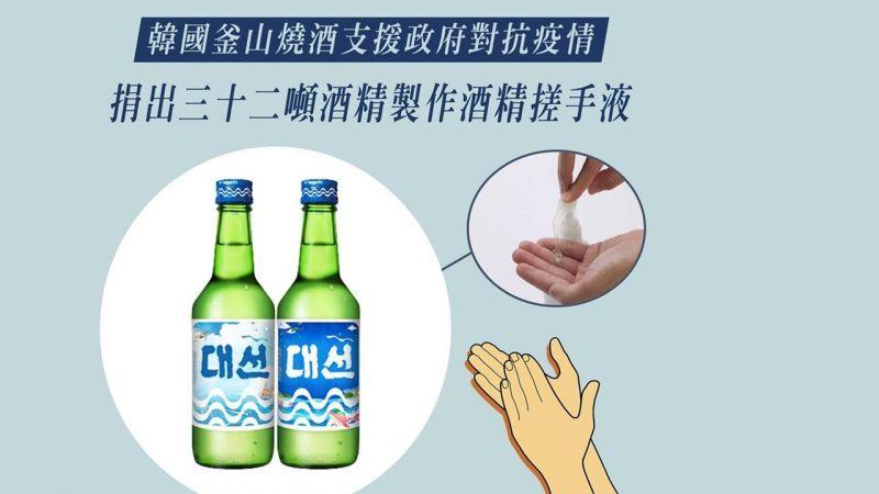 韩国人逆境自强!釜山烧酒商捐出酒精制造「酒精搓手液」惠及市民