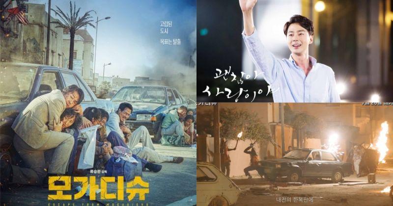 (有片)災難電影來襲!趙寅成新作《摩加迪休》攜手南北韓,遠離可怕戰亂深淵