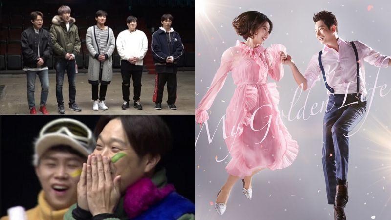 综艺《无限挑战》、《不朽的名曲》、韩剧《我的黄金光辉人生》今日播出时间异动