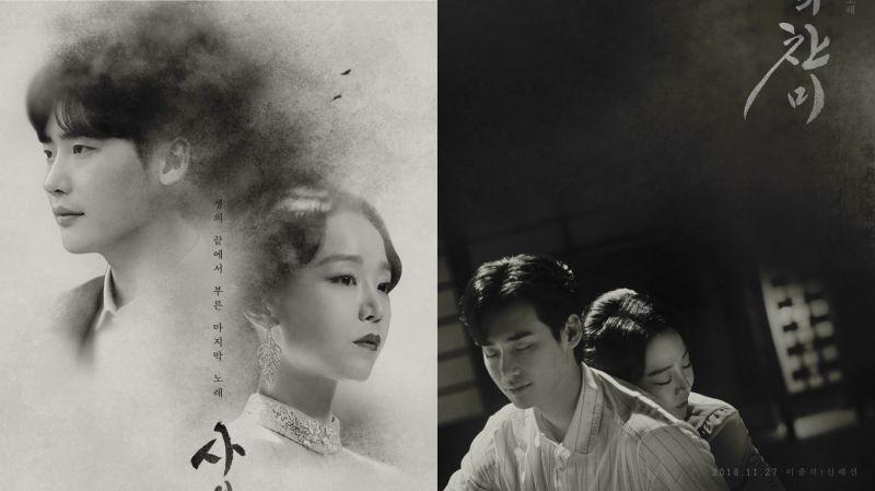 李鍾碩、申惠善主演SBS新劇《死之詠讚》公開宣傳海報!黑白風格年代感十足