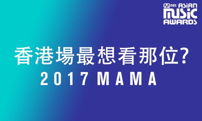 【MAMA 2017】你最想看到是哪位或哪團愛豆呢?
