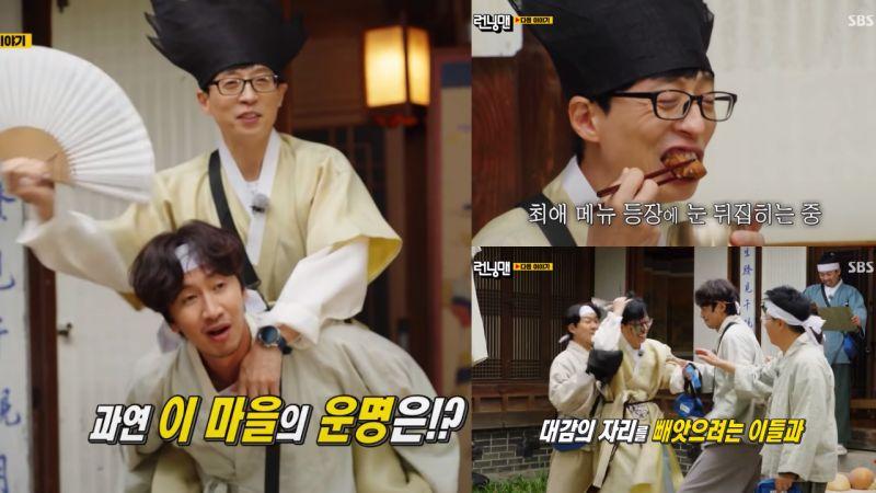 【有片】《Running Man》下期預告:劉在錫變成朝鮮官員&其他人當奴隸,全新企劃《在錫三餐》太讓人期待!