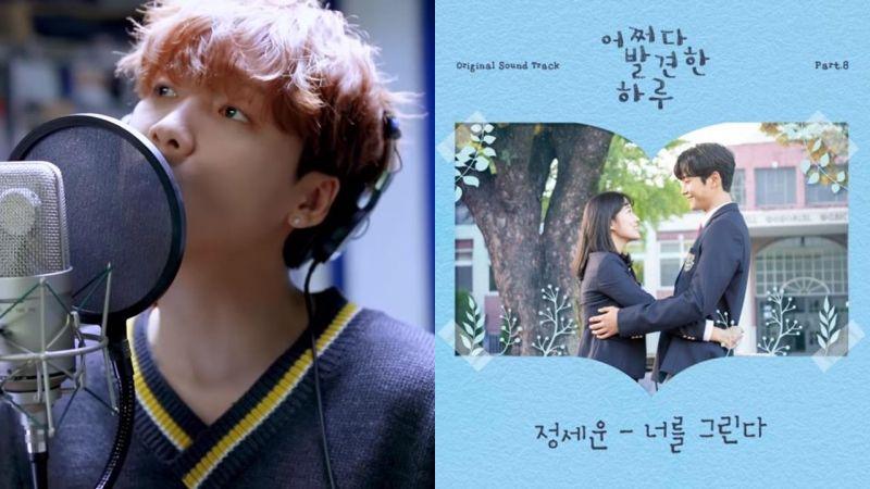 郑世云献唱热门剧《意外发现的一天》OST,官方抢先听这首《描绘著你》