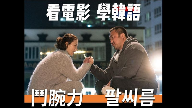 【看《神臂大叔》(冠軍大叔)馬東石學韓語:鬥腕力:팔씨름】