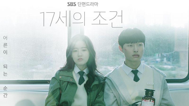 耀眼童星三度合作!尹灿荣&朴莳恩出演SBS青春短剧《17岁的条件》