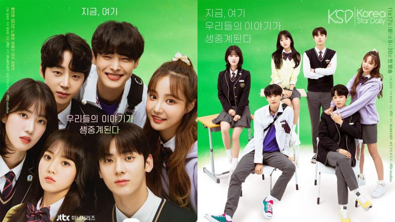 黄旼炫&郑多彬新一代青春演员们主演的新剧《Live On》团体海报公开