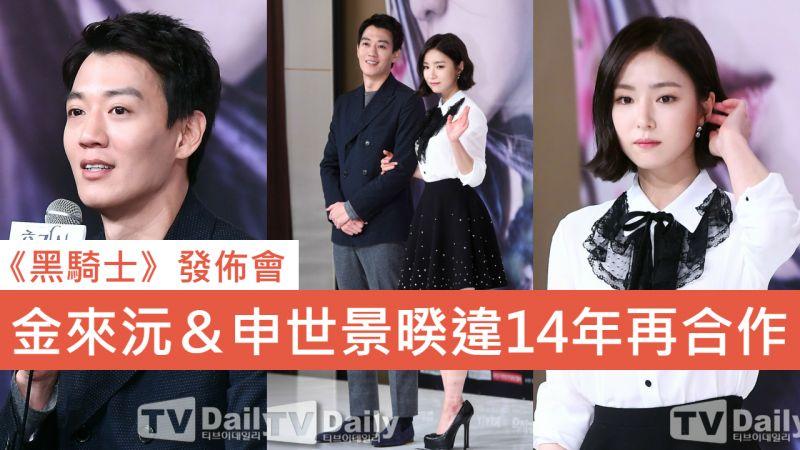 《黑騎士》發佈會:金來沅&申世景暌違14年再合作~熱演跨越200年的愛戀!