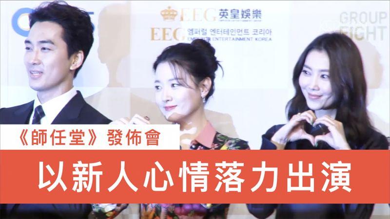 《師任堂》發佈會:宋承憲與李英愛首次合作NG不斷