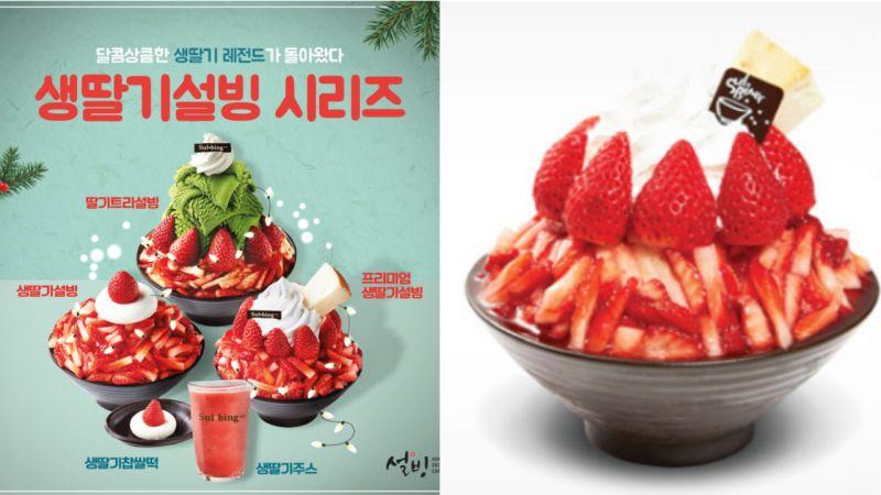王者的回归: 草莓雪冰回来了