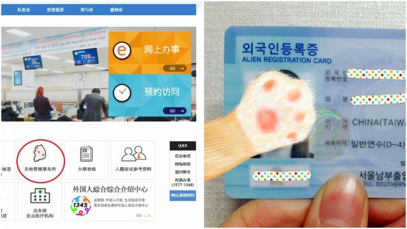 韓國留學第四步:「外國人登錄證」一卡在手,方便無窮~