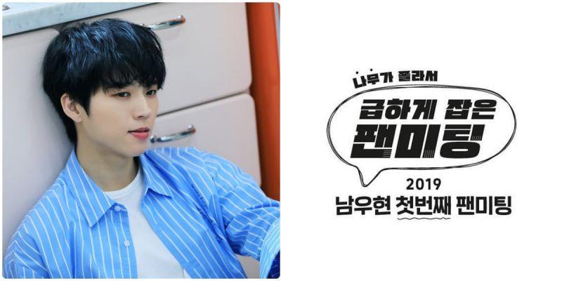 南優鉉10/19即將在首爾舉辦2場《南木纏著速速安排見面會》
