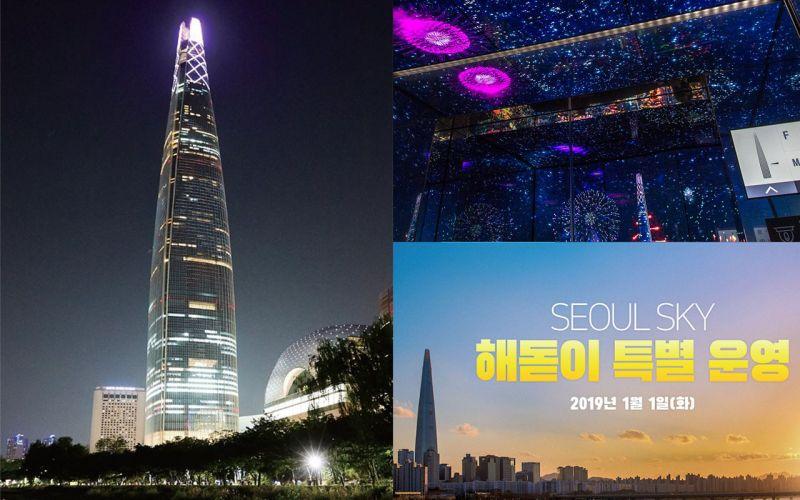 在韓國最高的樂天世界塔上送走2018迎接2019吧!