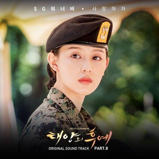 SG Wannabe為「救援CP」而唱 《太陽的後裔》OST橫掃排行榜