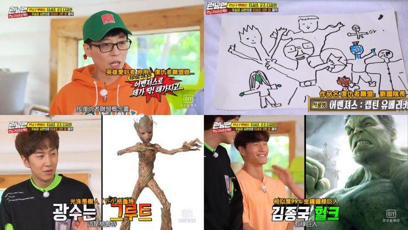 刘在锡将《Running Man》带入「复仇者联盟角色」出现韩国英雄?!