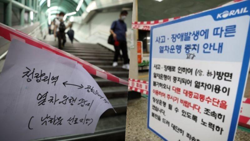 【旅遊資訊】受暴雨影響,首爾地鐵部份停運!1號線光雲大站至清涼里站