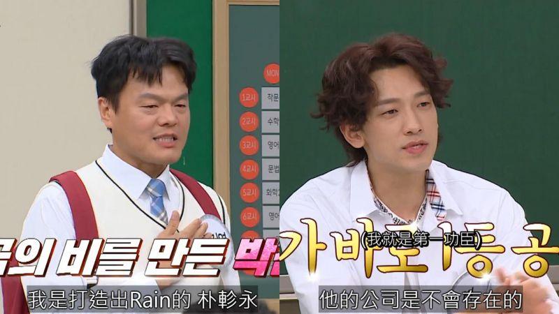 《認識的哥哥》預告Rain直接嗆朴軫永:如果我沒成功,JYP娛樂是不存在的。