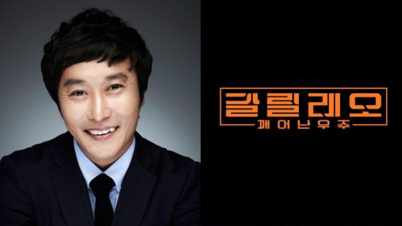 tvN新综艺《伽利略》带金炳万挑战火星生存?!