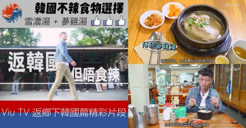【影片分享】返韓國,吃雪濃湯與蔘雞湯的不辣選擇