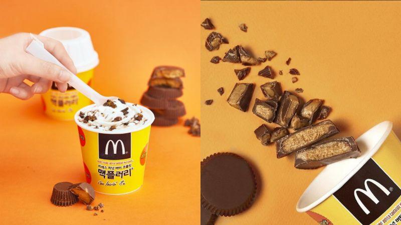韓國麥當勞受歡迎的冰炫風!這個口味的你也會想來一杯嗎?