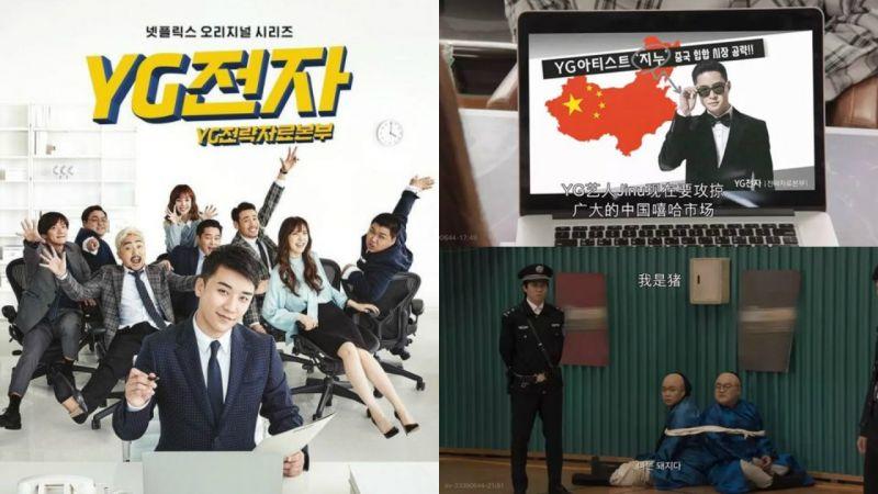 《YG戰資》公然辱華引發爭議,梁鉉錫IG被留言轟炸!