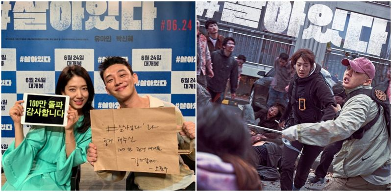 《#ALIVE》劉亞仁+朴信惠衝出高票房:上映5天突破100萬觀影人次