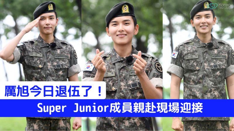 【多图】厉旭今日退伍了!Super Junior成员亲赴现场迎接