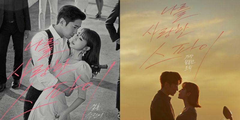 Eric文晸赫&劉寅娜《愛我的間諜》特別版海報出爐,絕美宛如婚紗照!