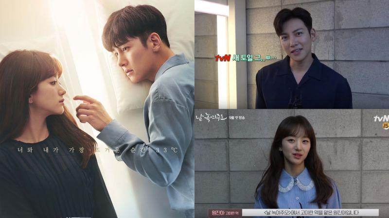 【有片】池昌旭、元真兒主演tvN新劇《請融化我》公開雙人海報!劇本閱讀現場笑聲不斷 十分歡樂