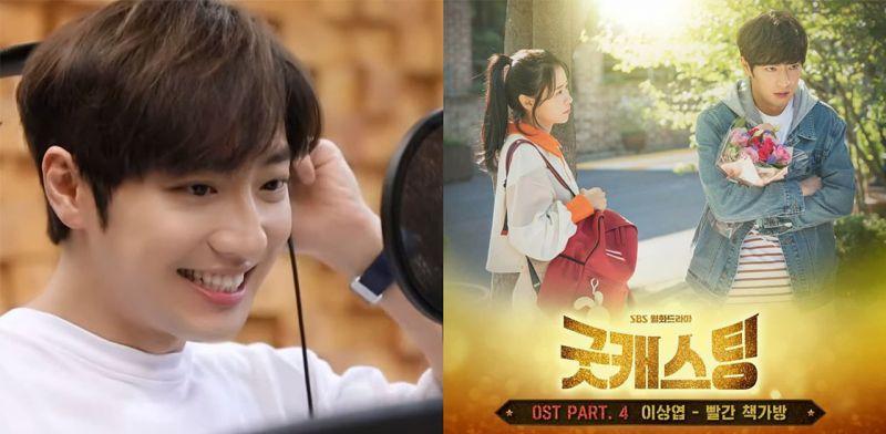 李相燁首次獻唱OST!《Good Casting》可愛告白曲〈紅色書包〉公開!