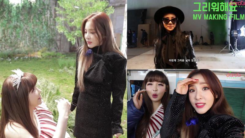2NE1「雙朴」朴春、DARA《Spring》MV拍攝花絮!DARA憶起CL以前說的話,讓她表示:「是的隊長~很想念!」