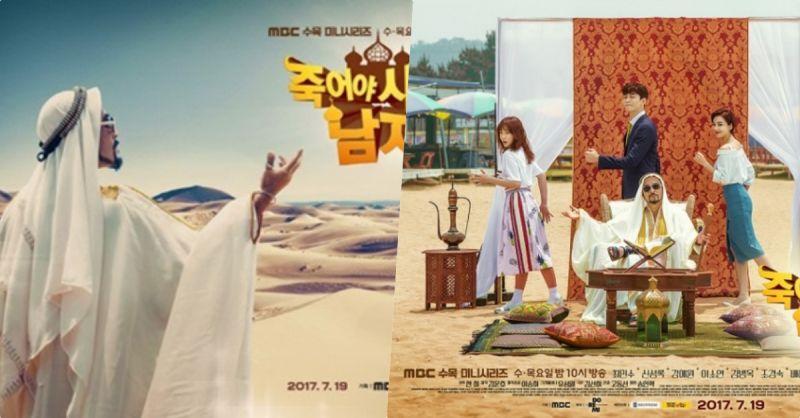 韓觀眾最期待的這部戲今晚要開播~《死而復生的男人》到底多好看?