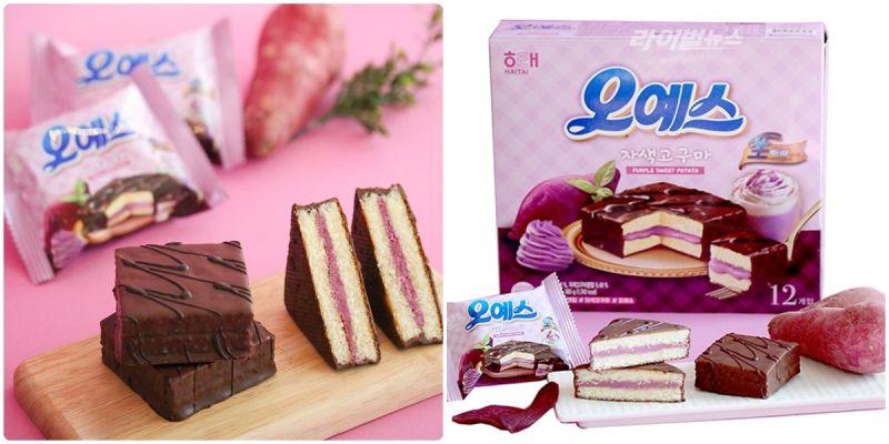 新口味!海太推出夢幻色《紫薯巧克力派》
