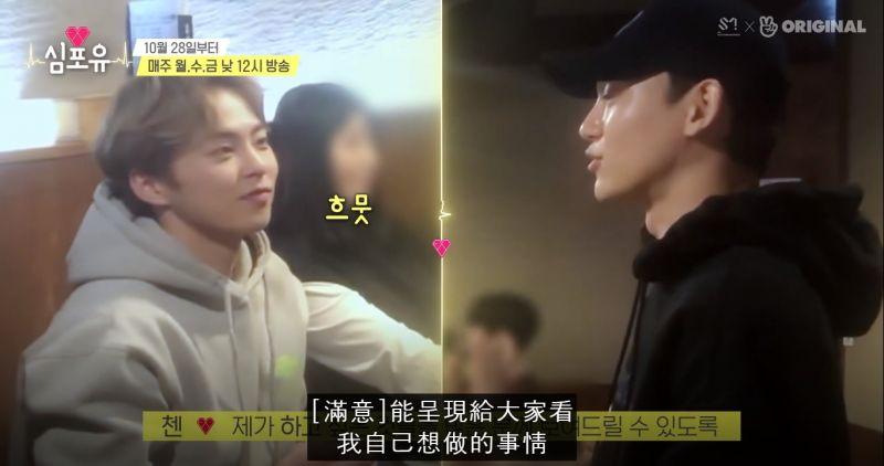 【有片】《Heart 4 U》预告:EXO XIUMIN亲自指定下位主人公…就是以SOLO迷你2辑回归的CHEN!