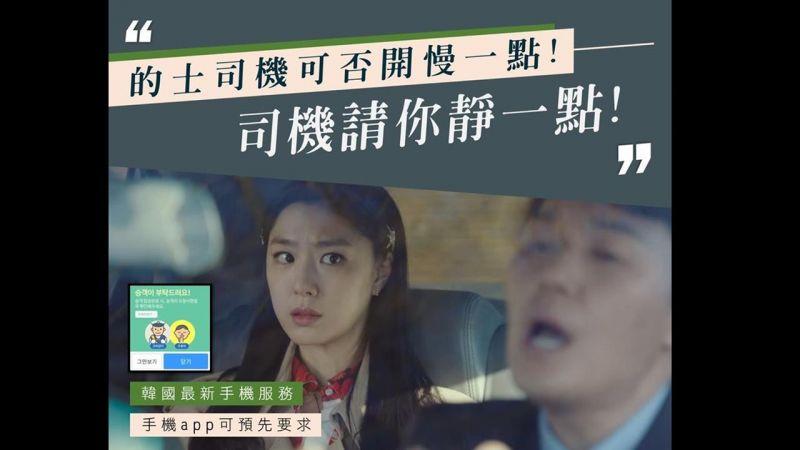 這設計真的超貼心!在韓國用手機叫車可另加「司機靜點」與「開慢點」新服務~