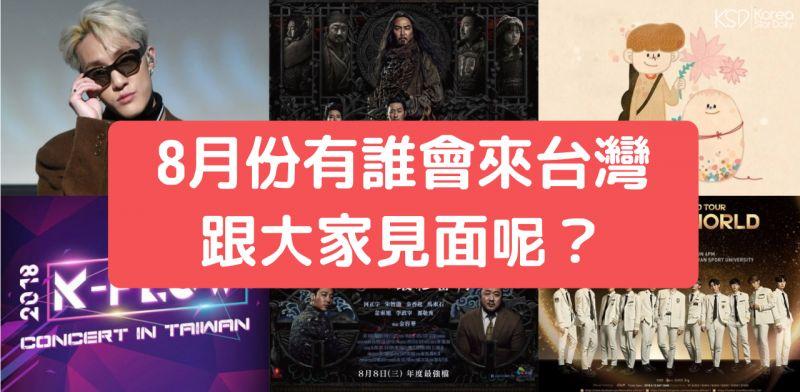 【不定時更新!】8月份有誰會來台灣跟大家見面呢?