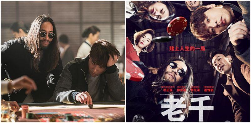[韓評]《老千:獨眼傑克》不受原著影響賭出新高度