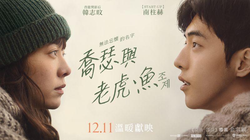 贈票活動:南柱赫&韓志旼主演《喬瑟與老虎、魚》台灣場