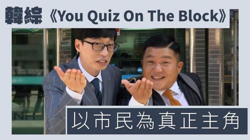 重點是「人情味」:國民 MC 劉在錫的韓綜《劉Quiz on the Block》
