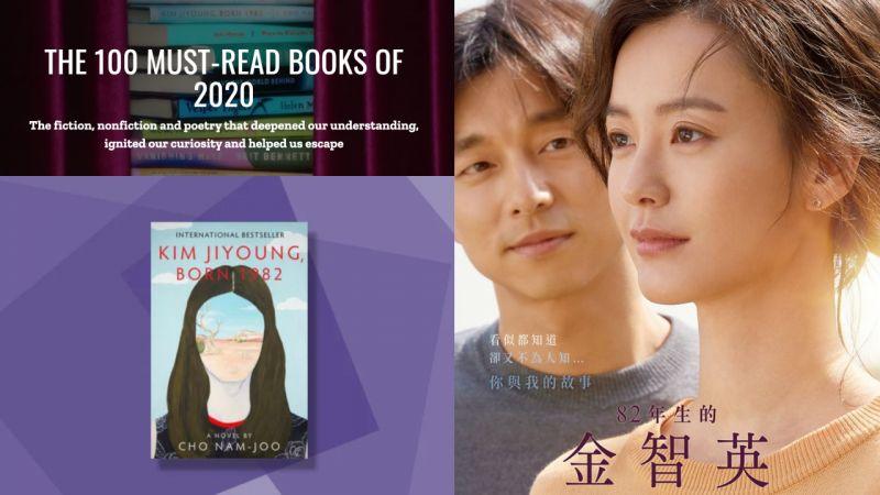 韓國小說《82年生的金智英》入選美國《TIME》「2020年必讀100本書」