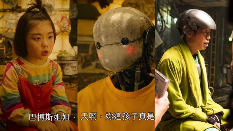 《胜利号》柳海真配音的机器人其实是女生被叫「欧逆」,结尾彩蛋还有最强客串
