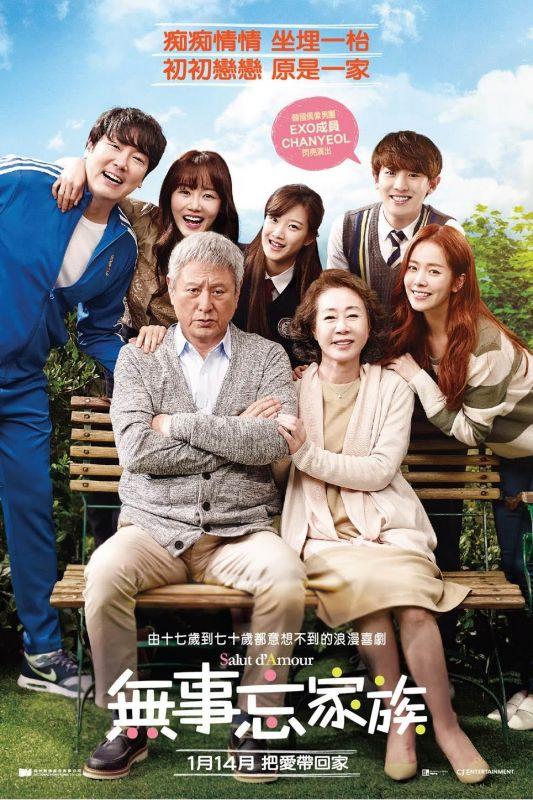 《無事忘家族》將於2016年1月14日香港上映