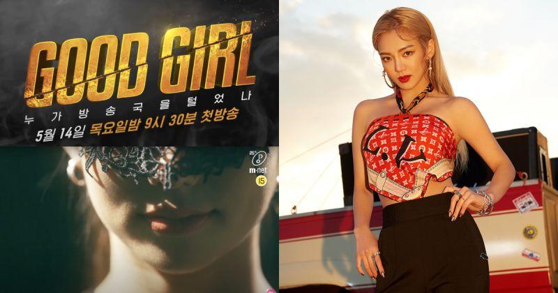 当强势姐姐组队同台?Mnet 推嘻哈实境节目《Good Girl》,孝渊确定加入!