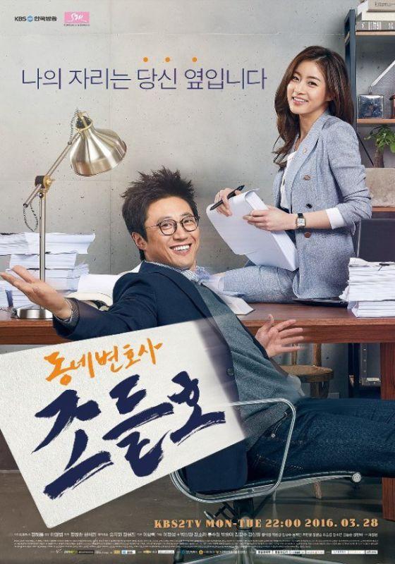 《鄰家律師趙德浩》今晚首播  將有何大驚喜?