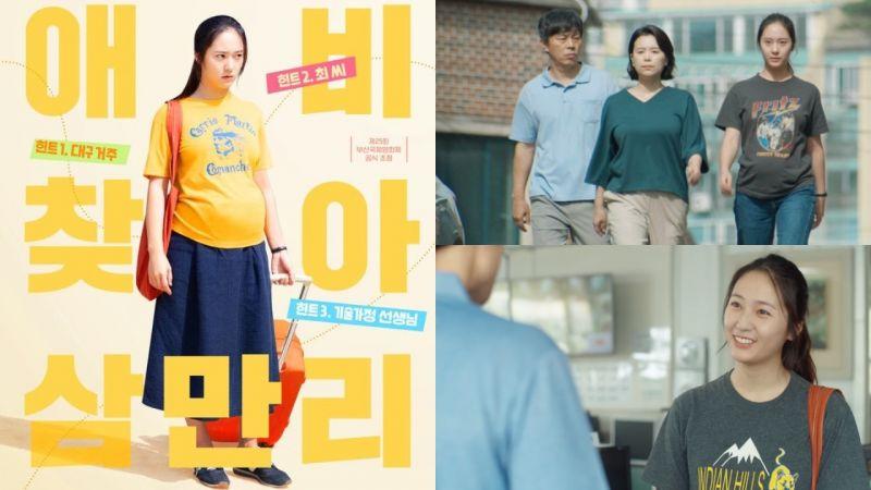 郑秀晶(Krystal)变身怀孕5个月孕妇!大萤幕出道作《悲喜交加》将在11月上映,预告感觉很有趣啊!